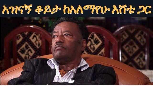 Abebe Worku Meets Alemayehu Eshete - Episode 1