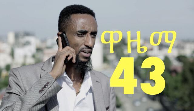 Wazema ዋዜማ Ethiopian Drama Series S02E43 Part 43