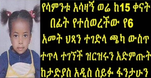 A 6 years old girl who went missing found dead - Tadias Addis