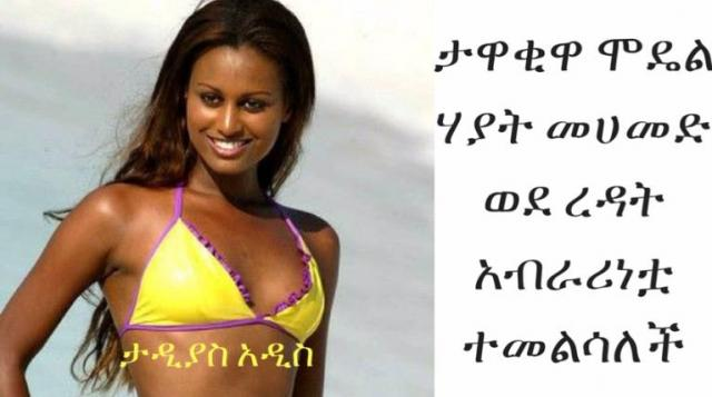 Model, Pilot Hayat Ahmed back to work after rumors she's no longer a pilot  | Tadias Addis