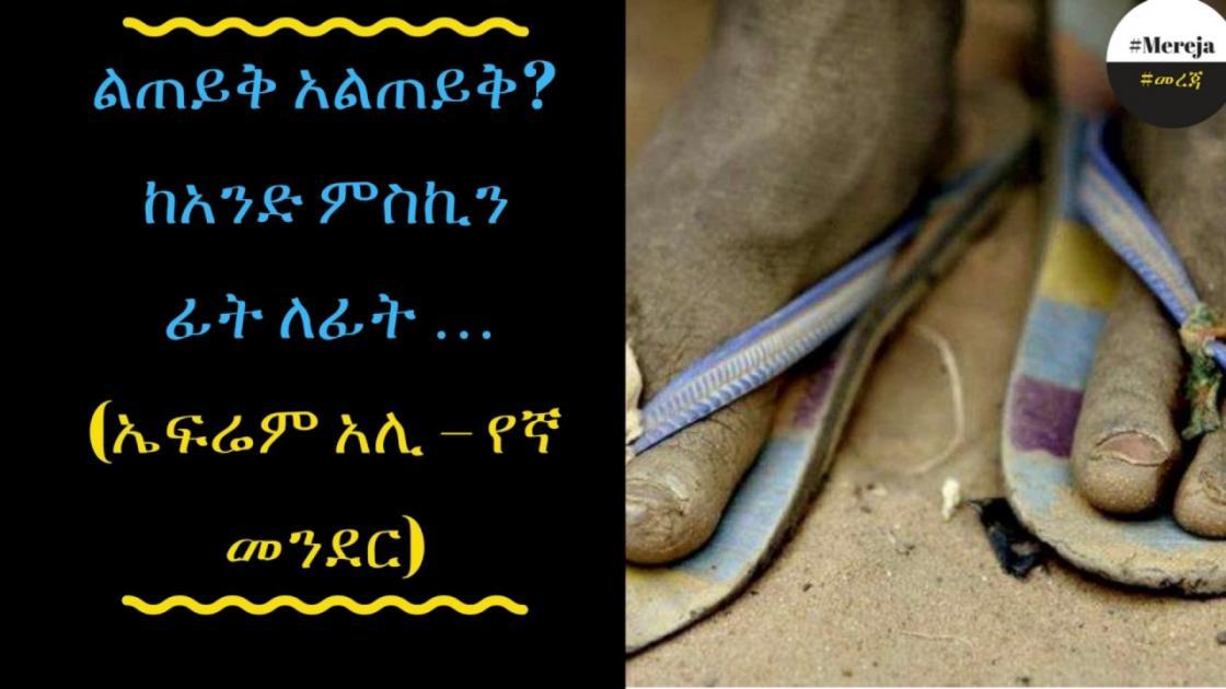 ETHIOPIA - Liteyik Alteyik? Short Story Written by Ephrem Ali
