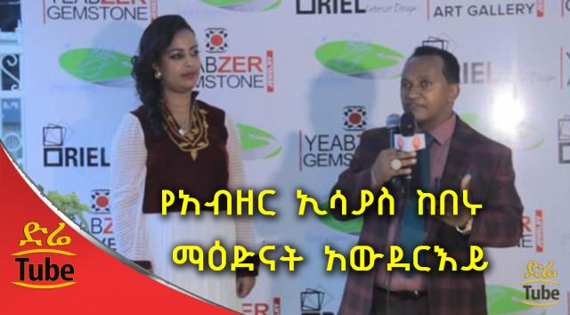 Ethiopia: Yeabzer Isayas Opal Art Gallery held in Addis Ababa 2016