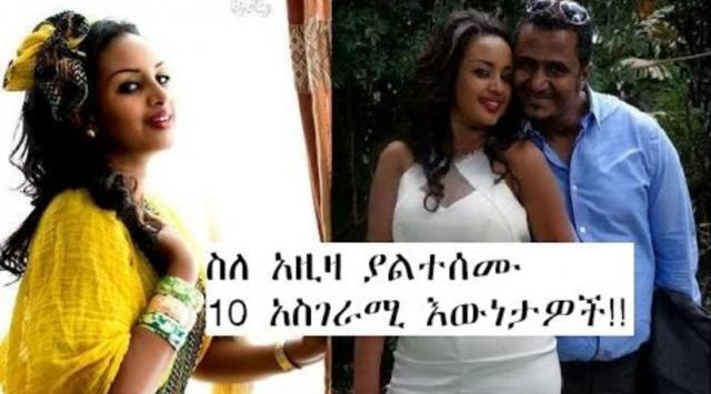Ethiopia: Listen to the UNTOLD Stories of Actress Aziza