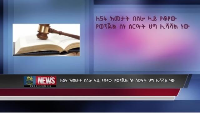 Ethiopia to reform criminal justice system after 54 years
