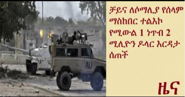China donates $1.2 million to support AU mission in Somalia
