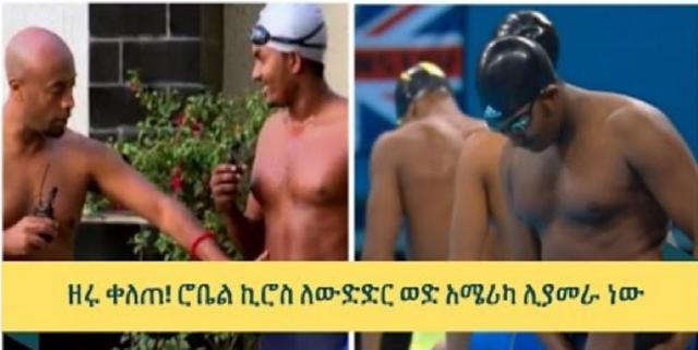 Ethiopian - Olympic Swimmer Robel Kiros Headed to the US to join Club