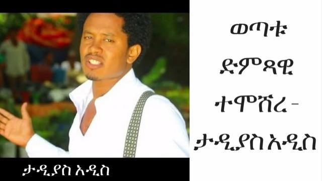 Ethiopia: Singer Mieraf Assefa is getting married -Tadias Addis