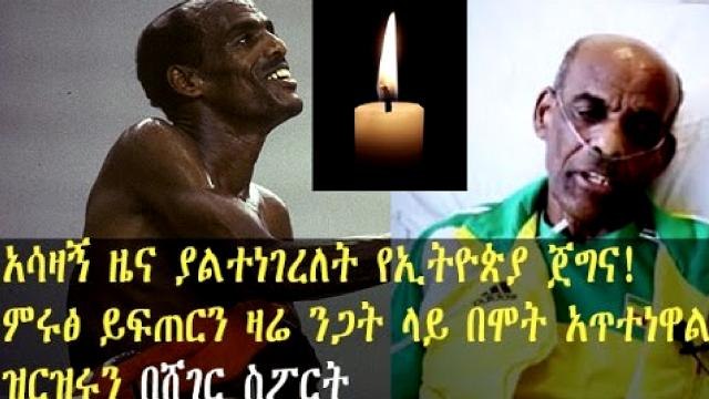 Ethiopia: The Story of Ethiopian Athletics Legend Miruts Yifter