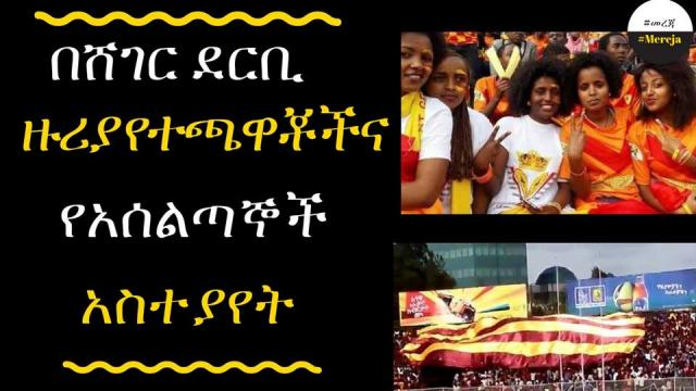 ETHIOPIA -Adane Girma and Others Speaks out about the Derby match