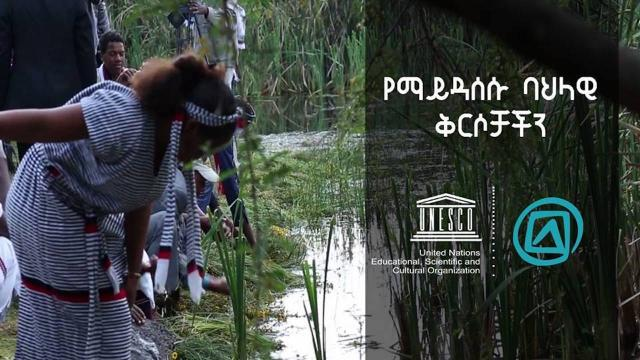 Ethiopia: Oromo Gada system ready to be included in UNESCO Intangible Cultural Heritage list