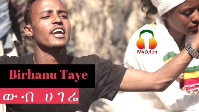 Birhanu Taye & Eyerus - Wub Hagere - NEW Ethiopian Music Video 2016