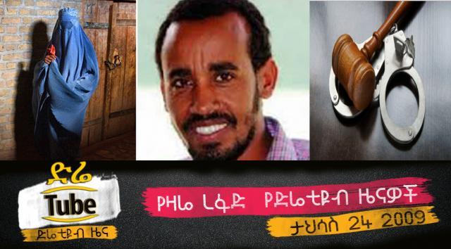 Ethiopia- The Latest Ethiopian News From DireTube Jan 2, 2017