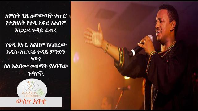 Latest info about Teddy Afro new album from Ethiopikalink