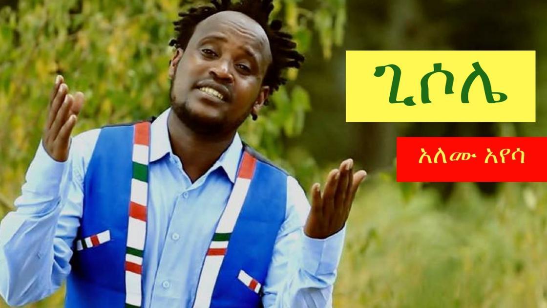 Ethiopia - Alemu Ayessa - Gisole (ጊሶሌ) | [NEW! Ethiopian Music Video 2017]