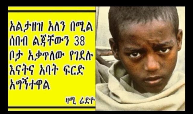 Ethiopia: Child Beaten to death by his Parents for not obeying