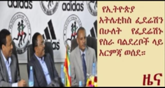 Ethiopian Athletics Federation takes legal action against two staffs
