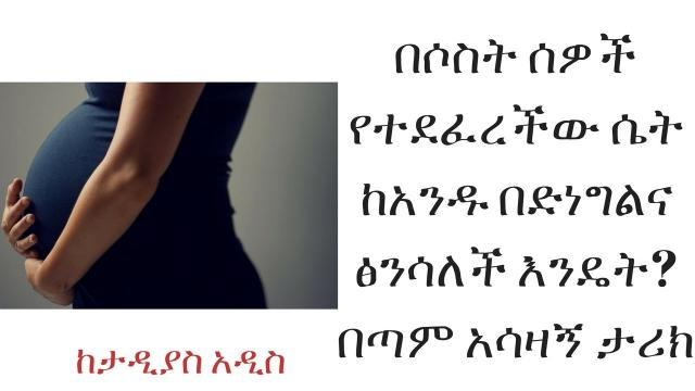 She was Raped by three men and she is strangely Pregnant - Tadias Addis