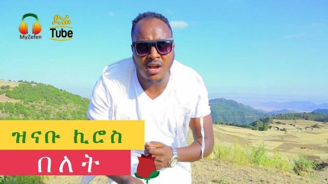 Ethiopian Music - Zenabu Kiros Belet - New Tigrigna Official Music Video 2017