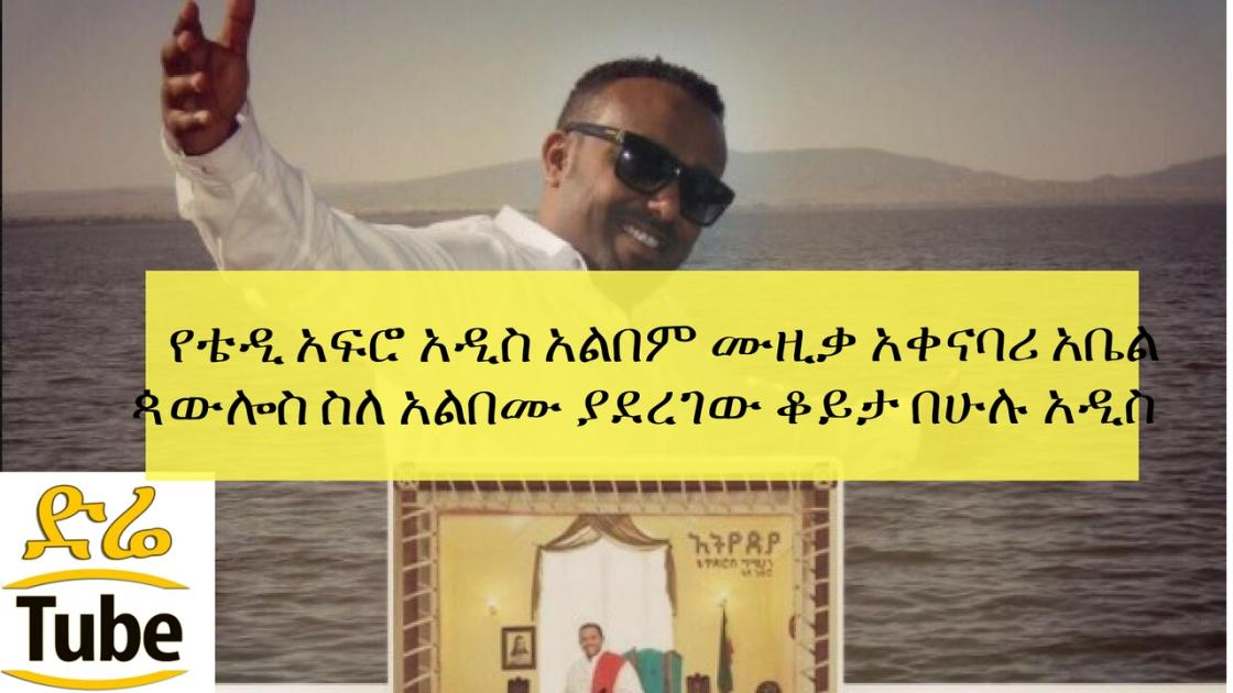 Hulu Addis Interview with Music Composer Abel Paulos