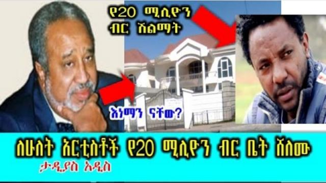 ETHIOPIA - Billionaire Mohammed Al-amoudi Gave 20 Million Birr Worth House for Two Artists
