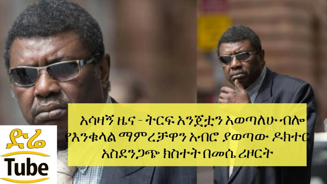 'Poor vision' surgeon who removed woman's ovary instead of appendix struck off - በመሴ ሪዞርት