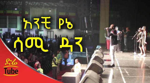 Sami Dan - Anchi Yene (አንቺ የኔ) Amazing! Stage Performance 2016