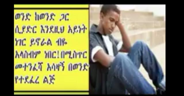 ETHIOPIA - A Sad Story About a guy who was raped by his sitter