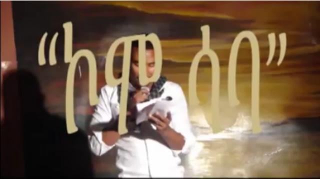 "MUST LISTEN! Daniel Kibret's ""KOMOSABA"" recited by Bereket Tewodros"