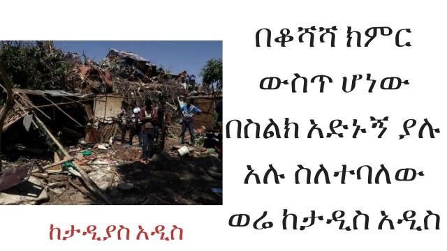 Tadias Addis - Koshe landslide Accident