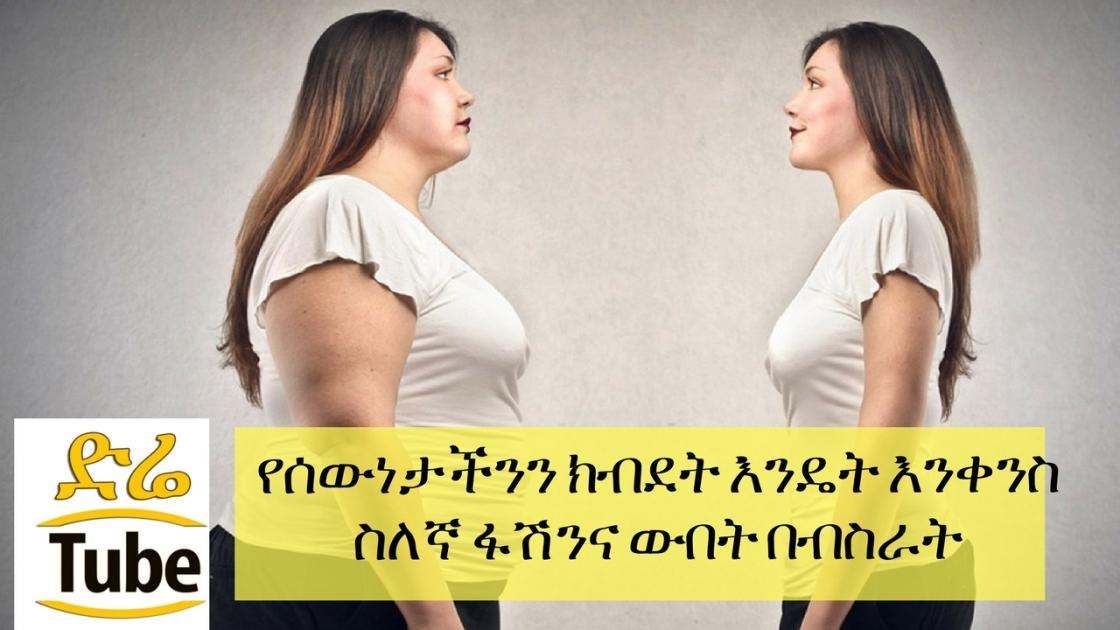 Ethiopia - How to lose weight in Amharic