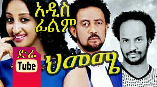 Himeme (ህመሜ) New Ethiopian Movie from DireTube Cinema