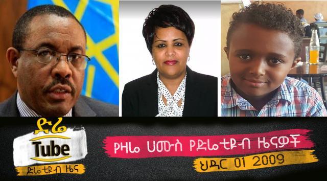 The Latest Morning Ethiopian News from DireTube Nov 10, 2016