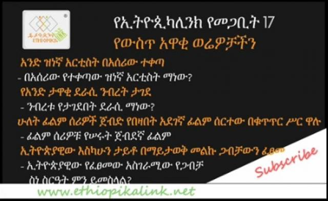 EthiopikaLink: The insider News, March 26, 2016