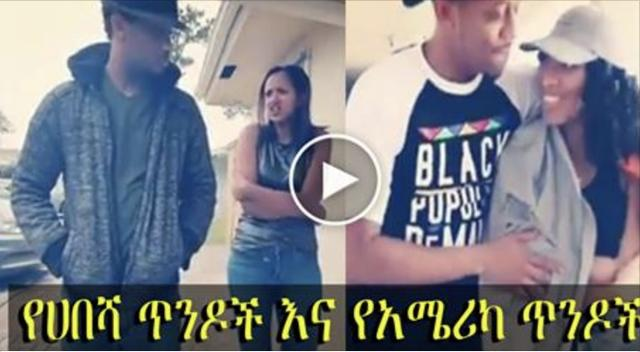 Habesha couple vs USA Ethiopian short video 2017