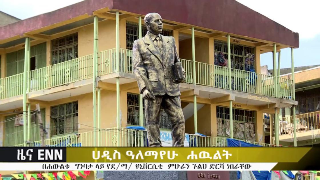 Ethiopia: Statue of Author Haddis Alemayehu built in Debre Markos - ENN News