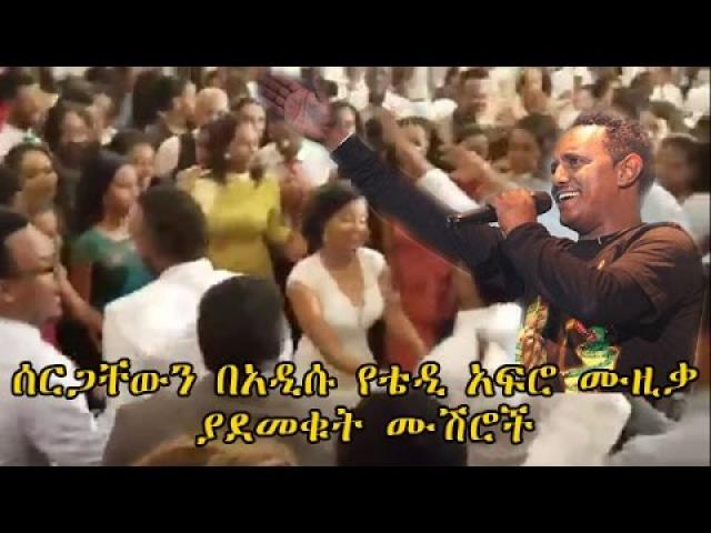"Ethiopian Wedding - Teddy New Music ""ETHIOPIA"""