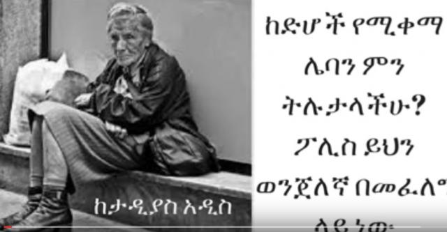 ETHIOPIA - A Sad story about a guy who steal from the needy!!!!