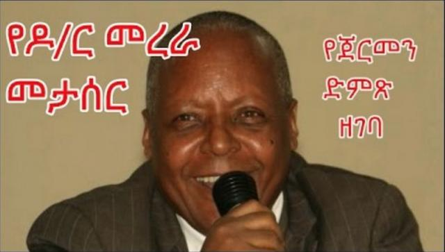 DW Special Report on Dr. Merara Gudina's Arrest in Ethiopia