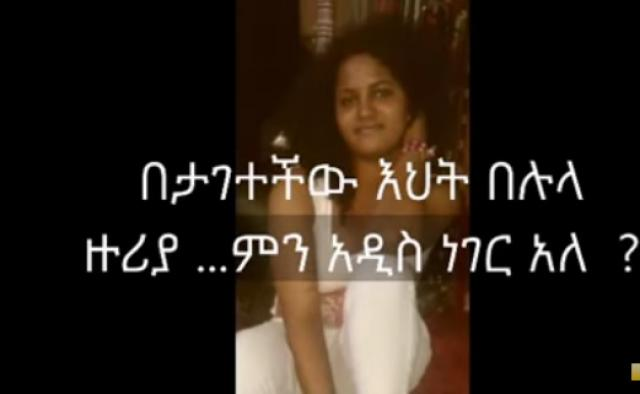 Sad stories of the two Ethiopian girls in Arab Countries