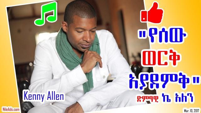 "Singer Kenny Allen ""የሰው ወርቅ"" New Single"