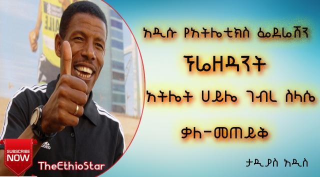 Tadias Addis - Athlete Haile GSelassie Interveiw