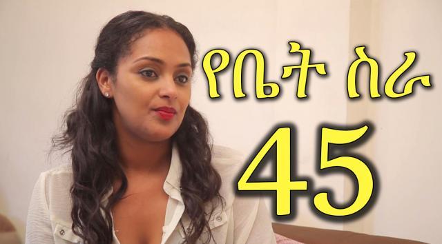 EBC Drama Series Yebet Sira የቤት ስራ Episode 45