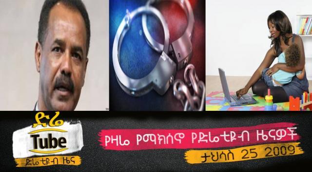 Ethiopia- The Latest Ethiopian News From DireTube Jan 3, 2017