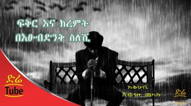 "Ethiopia: Poet Etsubdink Sileshi ""Fikir Ena Kiremt"" | እፁብድንቅ ስለሺ"
