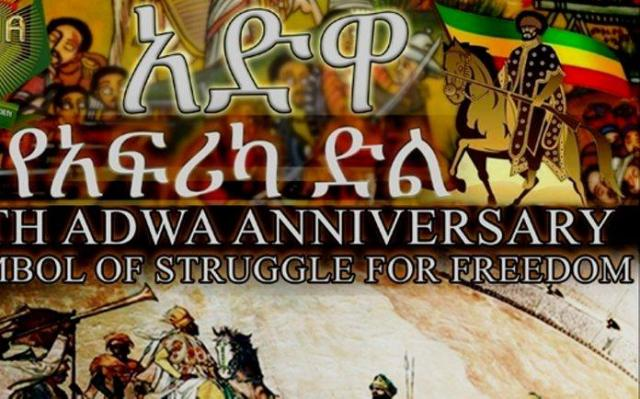 ETHIOPIA - Adwa to be Celebrate colorfully