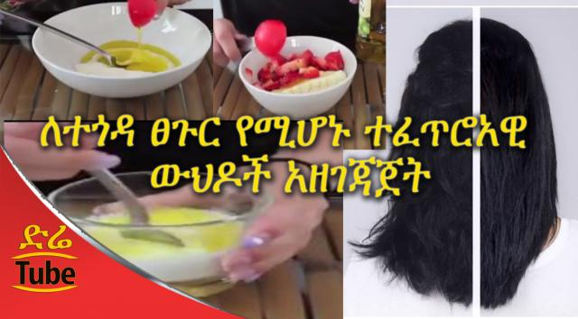 Ethiopia: Different types of natural hair mask for damaged hair