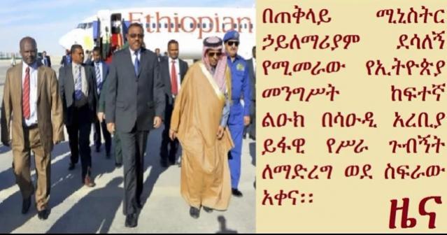 Hailemariam leaves for Saudi Arabia