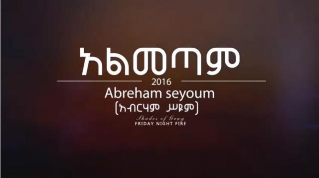 Abraham Seyoum Poem -  Almetam (አልመጣም)