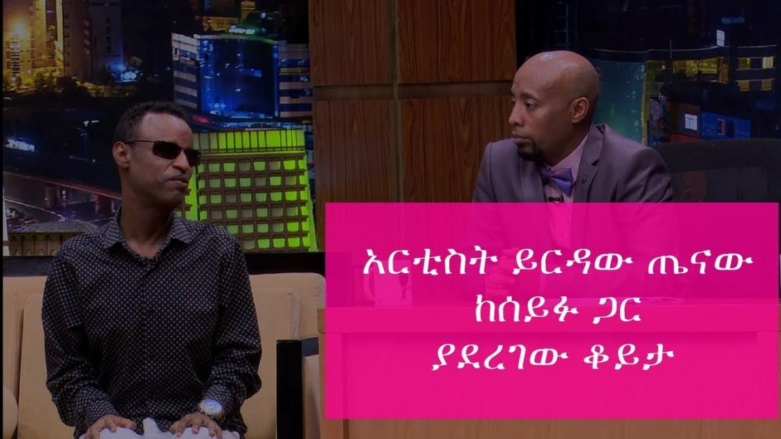 Interview with Artist Yerdaw Tenaw  - Seifu on EBS