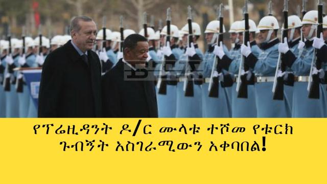 MulatuTeshome 's visit to Ankara, Turkey. Was received by Erdogan.